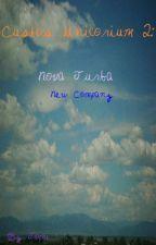 Custos Unicorium 2: Nova Turba~ New Company by Springtime_Unicorn