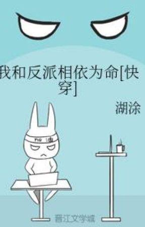 Novel Terjemahan Saya Hidup dengan Penjahat (Pakai Cepat) by zeeryan