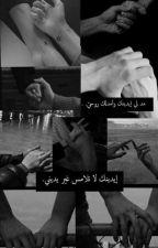 الغفران ...//Forgiveness by _-chem-_