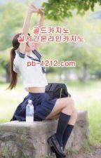 실시간카지노 【pb-1212.com】【bbingdda.com】【필리핀카지노영상】【라이브배팅】【모바일카지노】 by Goldcasino