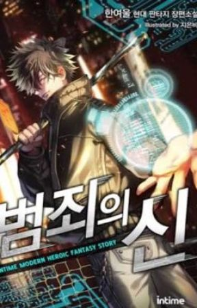 God of crime - Chapter 39 Aid #3 - Wattpad