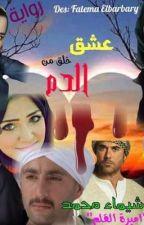عشق خلق من الدم  بقلمي اميرة القلم شيماء محمد by shimaa778