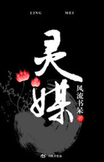 Đọc Truyện [Đam Mỹ - Editing] Ngoại Cảm - Phong Lưu Thư Ngốc - TruyenFic.Com