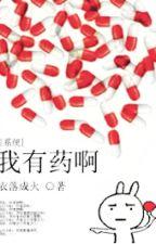 I have medicine -【我有药啊】- (¡Tengo medicina!) by Kibutsuji