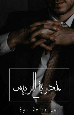 متدربة الرئيس by Amira_aj_