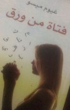 فتاة من ورق by renad199