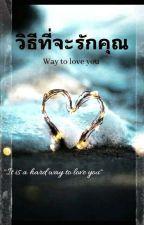 วิธีที่จะรักคุณ (Way To Love You) by Chimonmon_purim