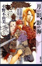 Un mar de sombras (Los Doce Reinos 2) - Fuyumi Ono by Fuyumifan