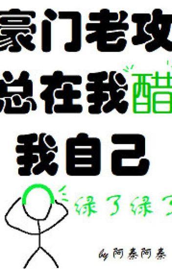 Hào Môn Lão Công Đều Đang Ăn Dấm Chính Mình - A Tần A Tần