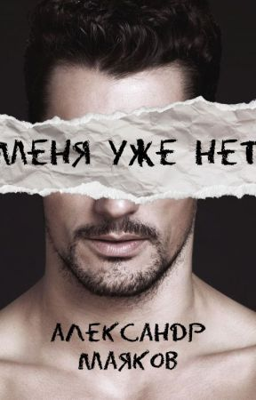 Паранойя by AlexShostatsky