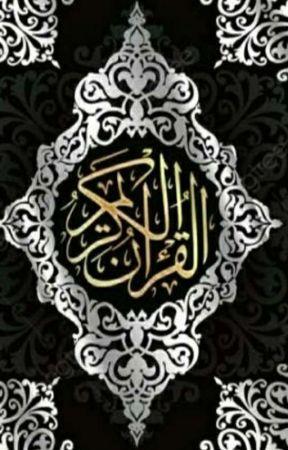 الجزء الرابع والعشرون من القرآن الكريم
