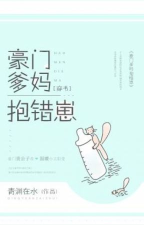 Novel Terjemahan Memegang Kesalahan (Memakai Buku) 豪门爹妈抱错崽[穿书] by zeeryan