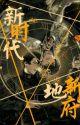 [BL Terjemahan] Waktu Baru, Neraka Baru by AmuRe07