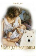 Мама для волчонка by Yourpersonaldog777