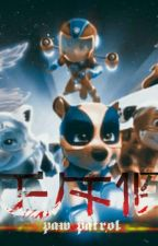 PAW PATROL: Infinity War by MARSHALL2053
