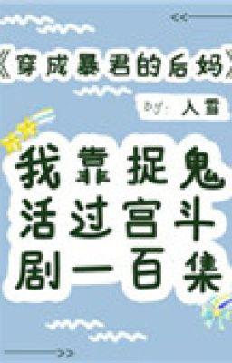 Đọc truyện Xuyên thành mẹ kế của bạo quân - Nhập Tuyết