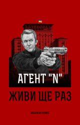 "Агент ""N"". Живи ще раз by UkrainianHeroes"