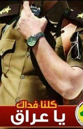 كروب كلنا فداك ياعراق  by ABEN-AI-IRAQ