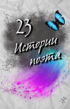 23 истории поэта by Asima_poems
