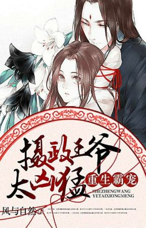 Rebirth of the Tyrant's Pet: Regent Prince is too Fierce (Book 1) COMPLETED by otakubookthief