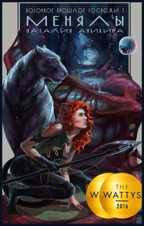Позорное прошлое госпожи Т. (Книги 1 и 2) #КраскиWattpad by VoiceOfAlasais