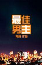 Tối giai nam chủ - Nam Chi by hanxiayue2012