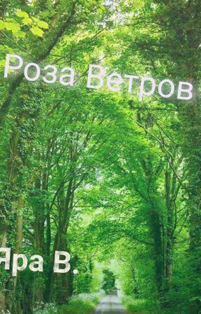 Роза Ветров by pelme123shka