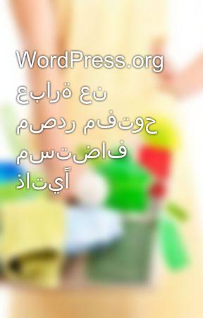 WordPress.org عبارة عن مصدر مفتوح مستضاف ذاتيًا by asdsfdv