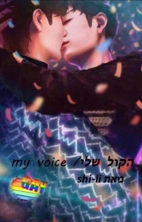 הקול שלי/ my voice by Shi-Li