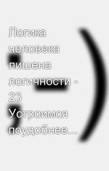 Логика человека лишена логичности - 23   Устроимся поудобнее... by SergeyAvdeev888