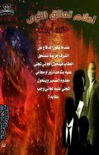 نوفيلا أحلام تعانق الثرى بقلمي حنين أحمد by user25284134
