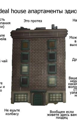 апартаменты эдисона
