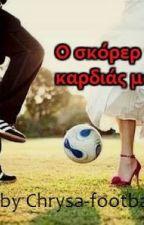 Ο σκόρερ της καρδιάς μου by Chrysa-football9