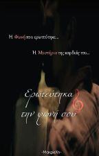 Ερωτεύτηκα την φωνή σου {Completed} by MargieXn