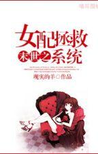 Mạt thế chi nữ xứng cứu vớt hệ thống - Trùng Sinh - Hoàn by Ghibli_419