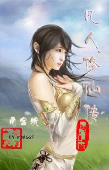 Phàm nhân tu tiên truyện (chương 2300) © new update