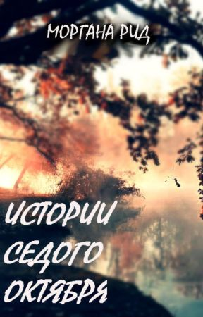 Истории седого октября by joringhel