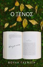 """""""Ο ΞΕΝΟΣ"""" - ΝΕΟ! by VoulaGkemisi"""