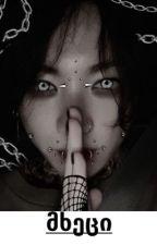 მხეცი by BHHADDIIEE
