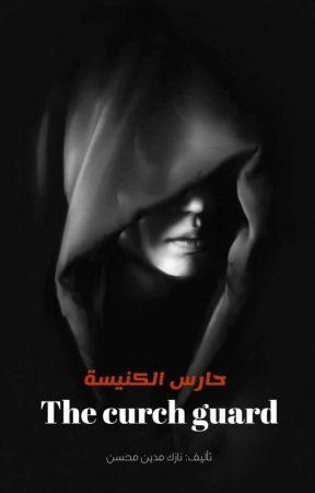 حارس الكنيسة || The Church Guard by its_vinicit
