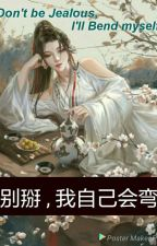 """Don't be Jealous, I'll bend myself"" 别掰,我自己会弯 by TokkiBaechu"
