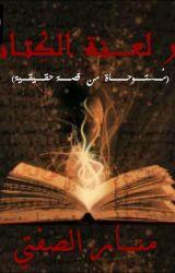 سِــر لــــعنة الكِــــتاب by ManarElsafty