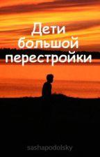 Дети большой перестройки by sashapodolsky