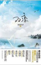 Song luyến - Đản Đản 1113 (ngược tâm, thâm tình, cường thủ hào đoạt, HE) by aishi_ftu