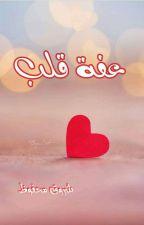 عفه قلب  by ShrOuk530