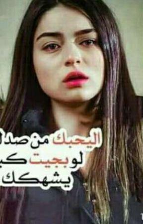 اشعار عراقيه by user89174485