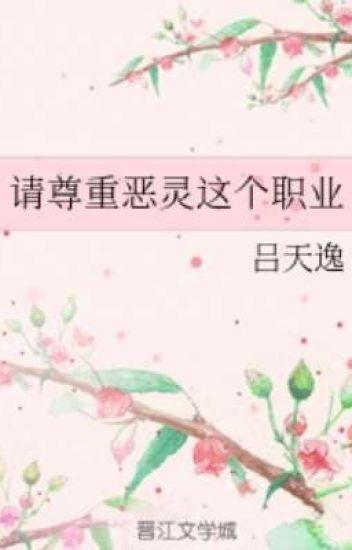 """[BL Terjemahan] ✓ Tolong Hargai Pekerjaan """"Roh Jahat"""" Ini!"""