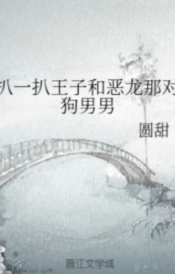 [BL Terjemahan] ✓ Pangeran dan Naga Yang Tidak Tahu Malu