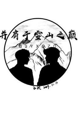 Đọc truyện 博君一肖 - Kề Vai Sát Cánh Tại Tuyết Sơn Chi Đỉnh 《Full Convert》