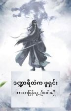 ဒဏ္ဍာရီထဲက ဖူရှင်း ( အတွဲ ၁) by WinChoDaoist